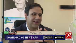 What is basic purpose of Social media?   Noor ul Hassan   6 Oct 2018   92NewsHD