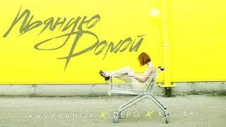 kavabanga Depo kolibri - Пьяную домой (Премьера песни, 2019)