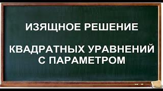 Уравнения с параметром, изящное решение