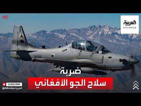 سلاح الجو الأفغاني يفقد قدراته بانسحاب واشنطن.. كيف؟  - نشر قبل 3 ساعة