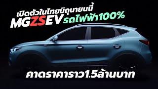 เปิดตัว-2019-mg-zs-ev-รถเอสยูวีไฟฟ้า-100-ในไทย-มิถุนายนนี้-คาดราคาราว-1-5-ล้านบาท