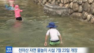 7월 3주_천마산 자연 물놀이시설 7월 23일 개장 영상 썸네일