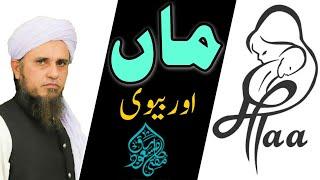 Biwi Aur Maa WhatsApp Status Mufti Tariq Masood Sahab