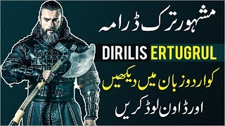 how To download Dirils Ertugrul Drama all sessions Hd in Urdu/Hindi