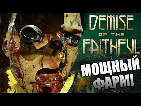Dead by Daylight ► МОЩНЫЙ ФАРМ!