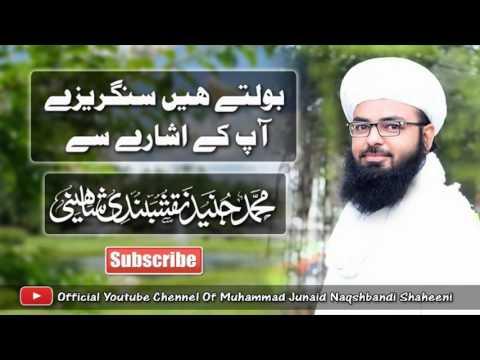 Bolte Hain Sangreze Aap k Ishare Se | Muhammad Junaid Naqshbandi Shaheeni