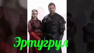 "Актёры сериала,, Эртугрул """