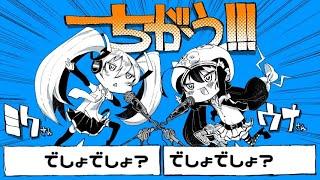 ちがう!!! ウル&lino