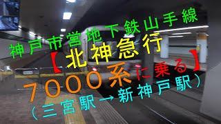神戸市営地下鉄山手線【北神急行7000系に乗る(三宮駅→新神戸駅)】