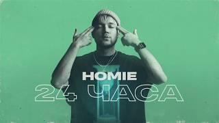 HOMIE - 24 часа (премьера трека, 2020)