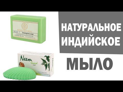 Аюрведическое мыло  Натуральное идийское мыло