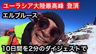 《ヨーロッパ大陸最高峰》 ロシア エルブルース5,642m 登頂までのダイジェスト」El'brus  /7大陸最高峰  / 7 Summits / Seven Summitsエベレストに行ってきます!