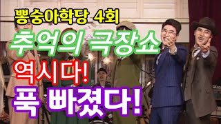 미스터트롯 뽕숭아학당 4회 또 시청률 대박! 추억의 극…