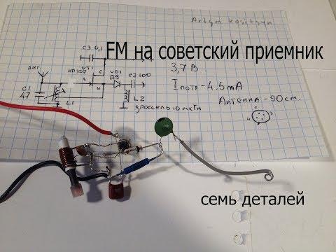 Конвертер из FM 88-108 МГц в УКВ 65-74МГц.Музло на советский радиоприемник.На одном транзисторе.