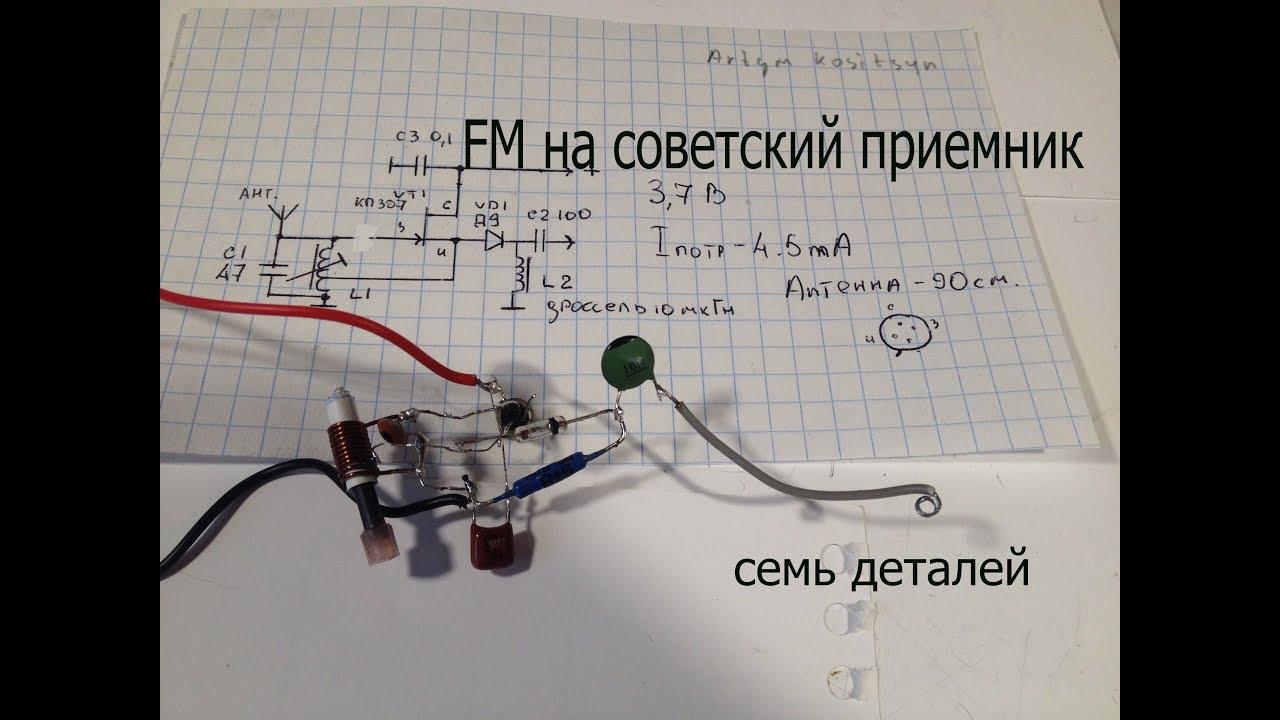 Конвертер из FM 88-108 МГц в УКВ 65-74МГц.Музло на ...