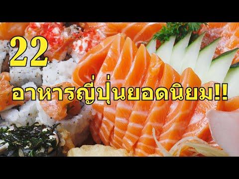 22 อาหารญี่ปุ่นยอดนิยม ชวนหิว ฮิตทั่วโลก!!