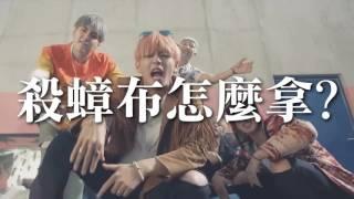 【董默空耳】BTS -  FIRE 殺蟑布怎麼拿