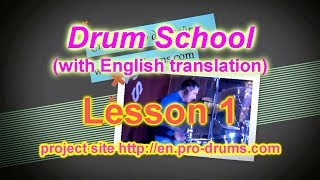 How To Play Drums - Drum Lesson #1