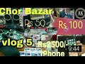 chor bazar cheapest prise old mobile laptop ,camera, raghubir nagar (sting operation,low cost,Mobie)