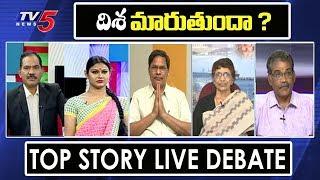 దిశ మారుతుందా ? | Top Story Live Debate With Sambasiva Rao | TV5