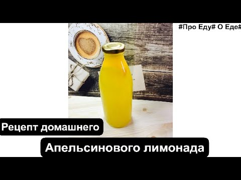Рецепт лимонада. Вкусный Апельсиновый напиток.