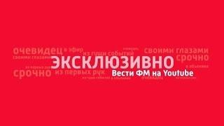 Вести ФМ онлайн: Полный контакт с Владимиром Соловьевым