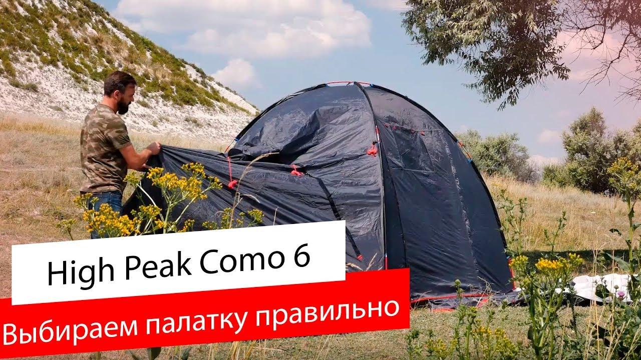 Обзор палатки High Peak Como 6