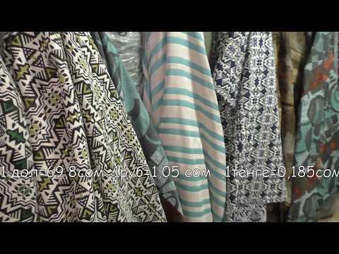 Ткани для пошива покрывал , обивочный материал .Бишкек, рынок  Мадина
