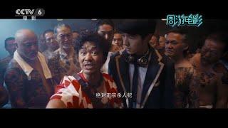 周游电影:2020年春节档电影大盘点 哪些影片会胜出? 【中国电影报道 | 20200108】