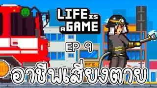 เล่นเป็นนักดับเพลิงและวิธีเก็บพรสวรรค์ [ Life is a game EP 9 ] [ CatZGamer ] [ เกมมือถือ ]