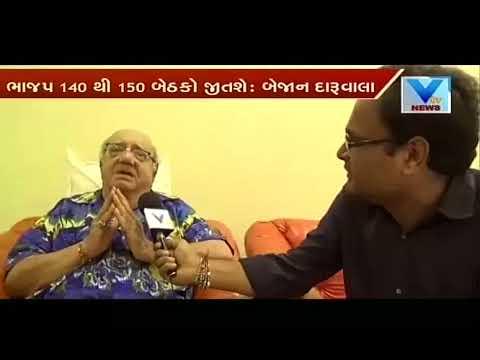 Breaking! BJP to Win Vidhan Sabha in Gujarat predicts Famous Astrologer Bejan Daruwalla  Vtv