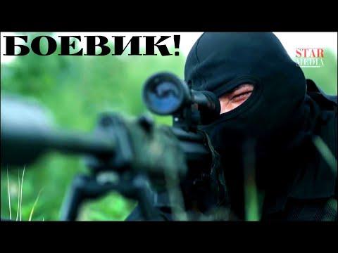 МЕСТЬ ЗА ЛЮБИМОГО! БОЕВИК💣🔪  Любовь с оружием! Смотреть боевики.  Все серии - Ruslar.Biz