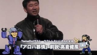 2012年2月3日に、なかのZERO・小ホールで上映会が行われた、ウクレレ...