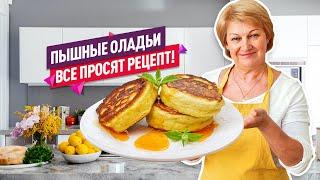🥞 Пышные Оладьи на Кефире (Лучший рецепт! Точно Получатся!)