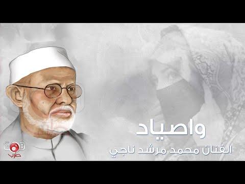 واصياد - الفنان محمد مرشد ناجي