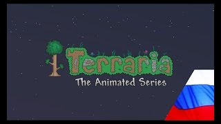 Terraria (The Animated Series) - Episode 4 (русская озвучка)