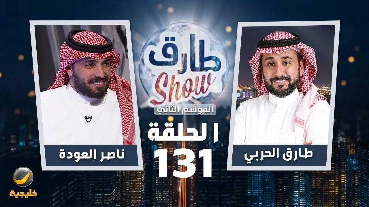 برنامج طارق شو الموسم الثاني الحلقة 131 - ضيف الحلقة ناصر العودة