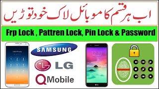 How To Unlock Forgotten Android Pattern Lock password Lock & Pin Lock   Urdu-Hindi