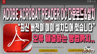 Adobe Acrobat Reader DC 어도비 PD…