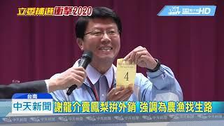 20190307中天新聞 台南立委政見發表 謝龍介、郭國文火花四射