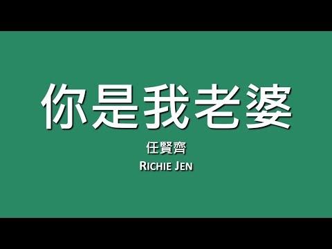 任賢齊 Richie Jen / 你是我老婆【歌詞】
