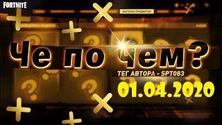 ❓ЧЕ ПО ЧЕМ 01.04.20❓МАГАЗИН ПРЕДМЕТОВ ФОРТНАЙТ, ОБЗОР! НОВЫЕ СКИНЫ FORTNITE? │Ne Spit │Spt083