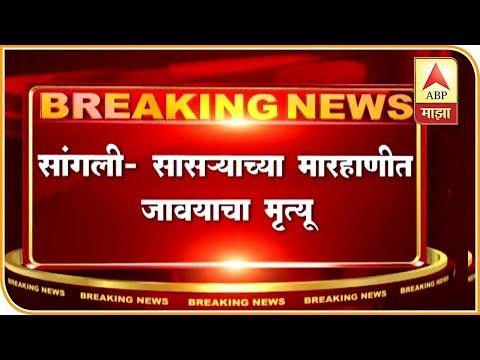 Sangli | Kuldeep Mane On Sun In Law Murder