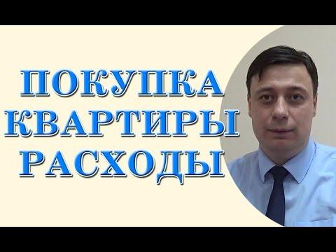 Покупка квартиры, расходы (консультация юриста Одесса, консультация адвоката Одесса)