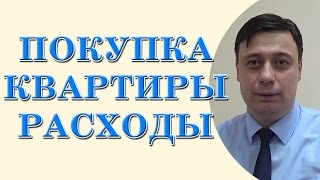 Покупка квартиры, расходы (консультация юриста Одесса, консультация адвоката Одесса)(, 2017-03-21T20:04:59.000Z)