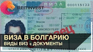 как сделать в визу в Болгарию