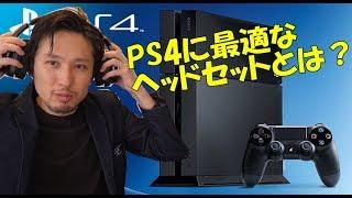 PS4でFPSにむいてるヘッドセットとは thumbnail