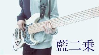 「藍二乗」- ヨルシカ ベースカバー