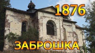 Заброшенный костел 1876 года.село Устечко