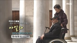 [MBC Documetary Special] - Preview ep.733 20170306